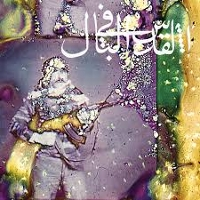 Jerusalem In My Heart - Daqa'iq Tudaiq